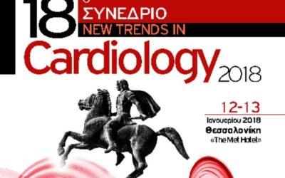 Η Δρ Μάντζιαρη συμμετείχε στο 18οΣυνέδριο «New Trends in Cardiology 2018» στη Θεσσαλονίκη