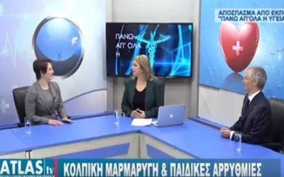 Συνέντευξη των Δρ Μάντζιαρη και Δρ Κοντογεώργη στον τηλεοπτικό σταθμό «ATLAS TV»