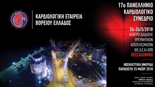 Η ομιλία της Δρ Μάντζιαρη στο 17ο Πανελλήνιο Συνέδριο της Καρδιολογικής Εταιρίας Βορείου Ελλάδος